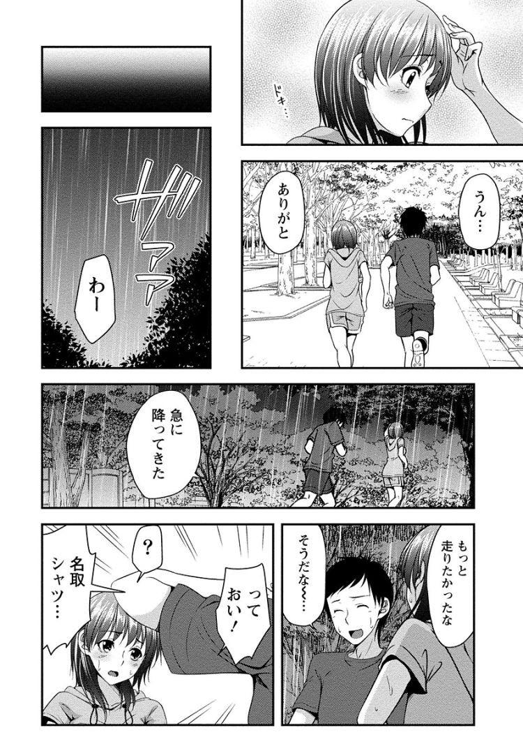 スケスけブラ&ショーツ お姉さん ヌける無料漫画喫茶014