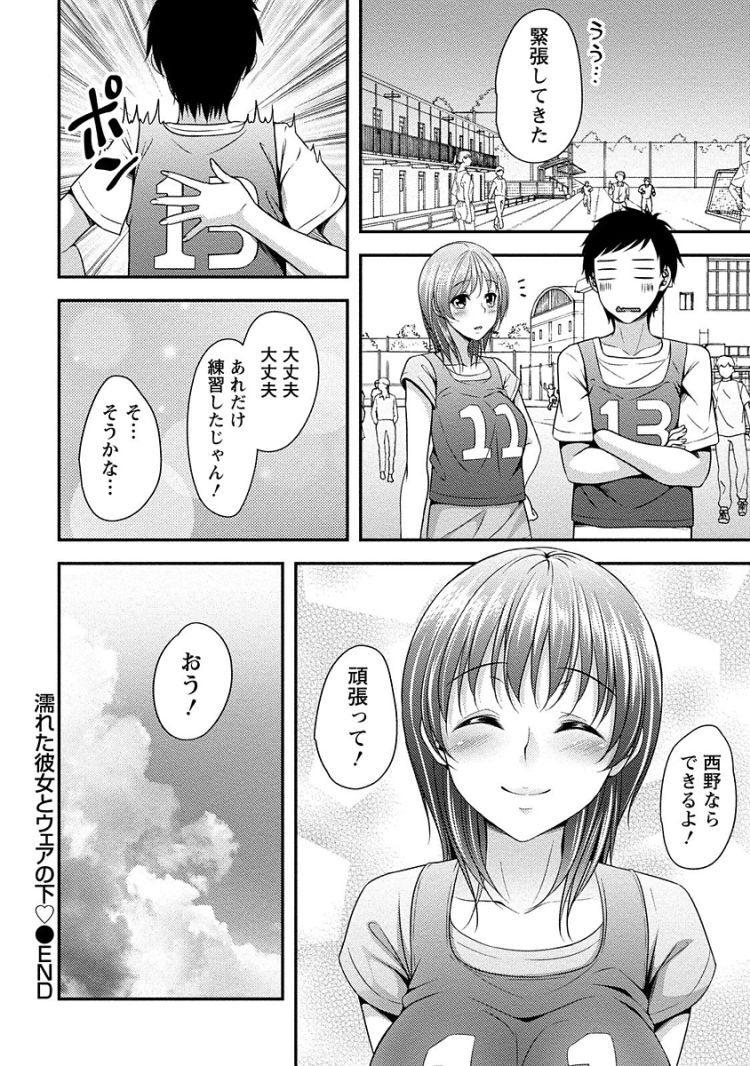 スケスけブラ&ショーツ お姉さん ヌける無料漫画喫茶024
