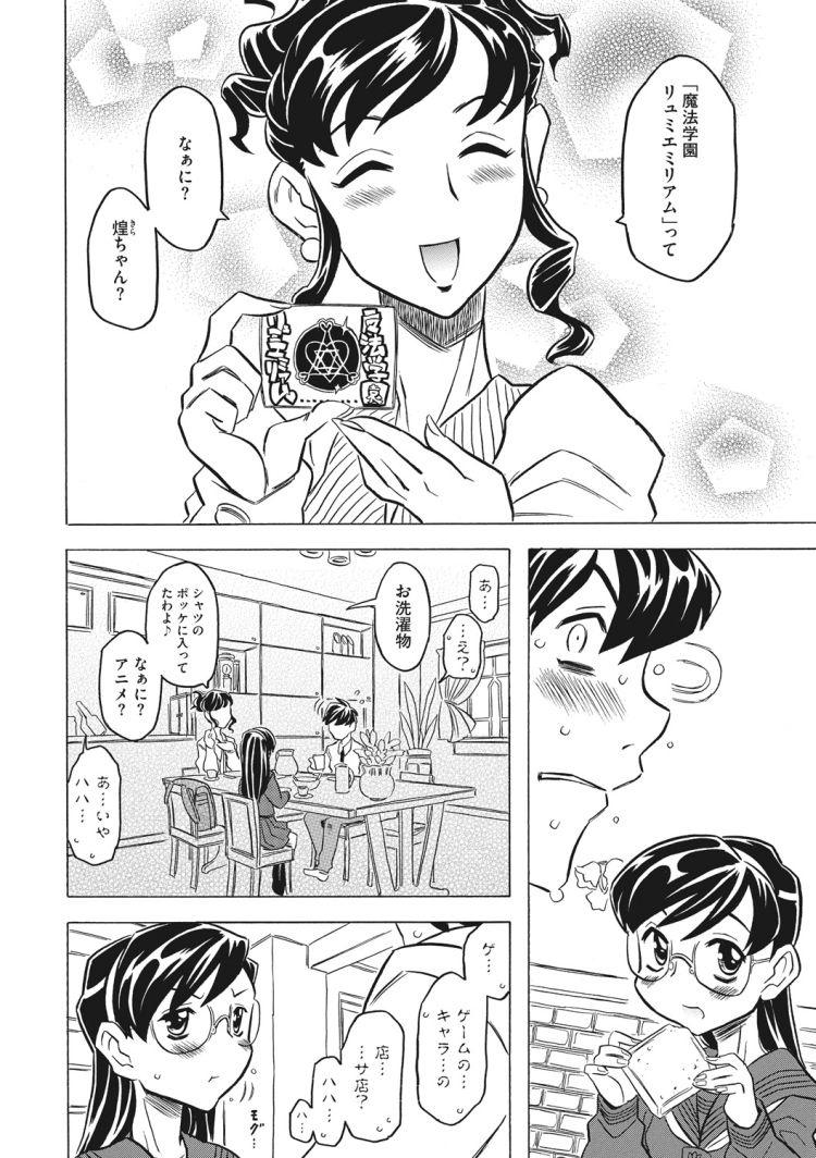 萌えこれ学園 ヌける無料漫画喫茶006