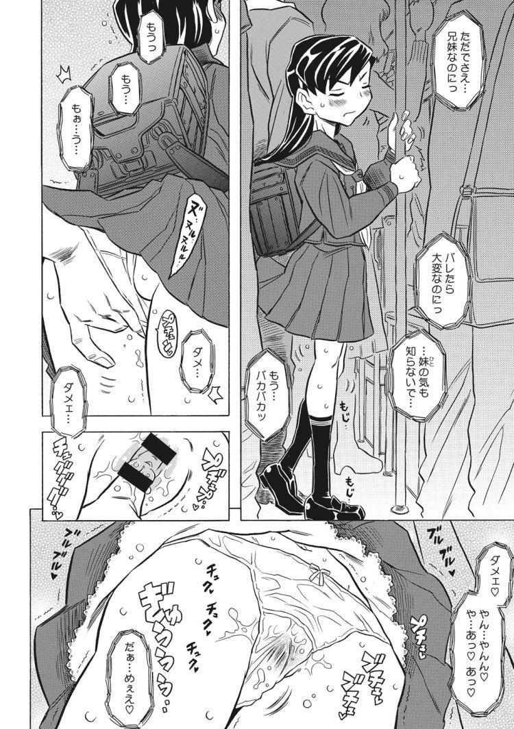 萌えこれ学園 ヌける無料漫画喫茶010