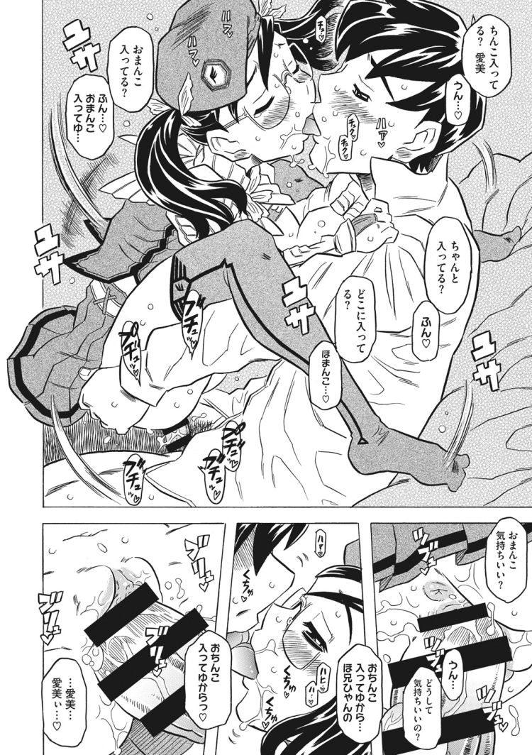 萌えこれ学園 ヌける無料漫画喫茶018