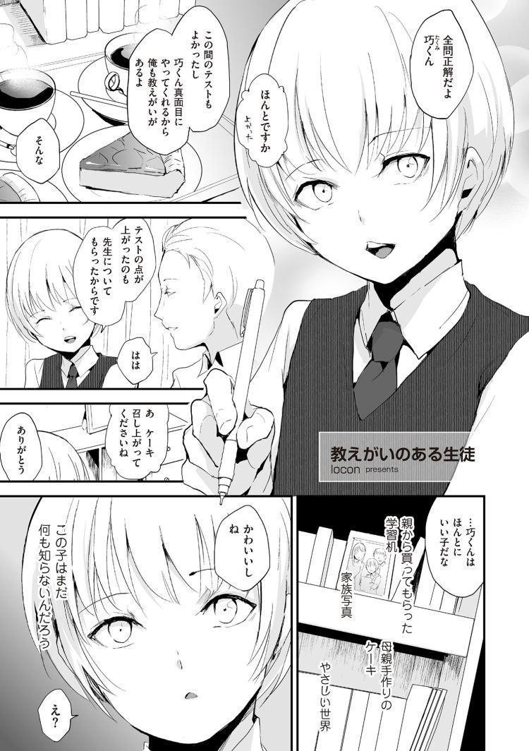 男の娘 ヌける無料漫画喫茶001