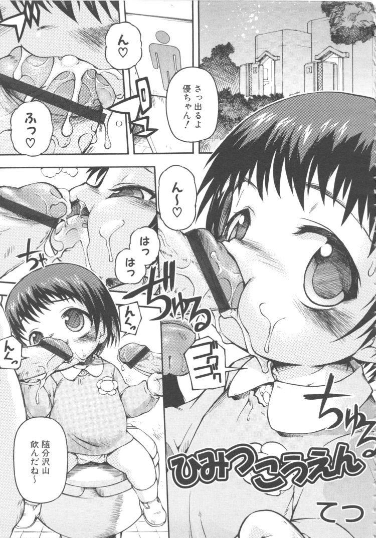 ロリ便器エロ漫画 ヌける無料漫画喫茶001