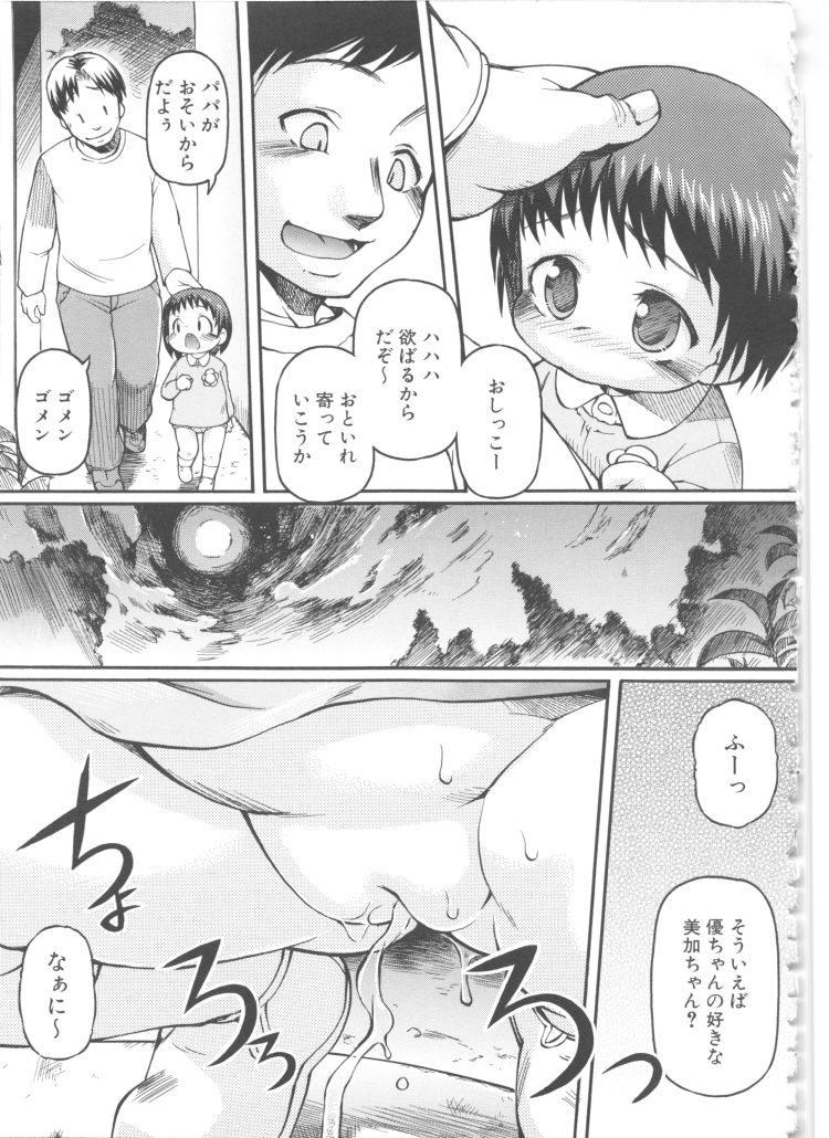 ロリ便器エロ漫画 ヌける無料漫画喫茶003