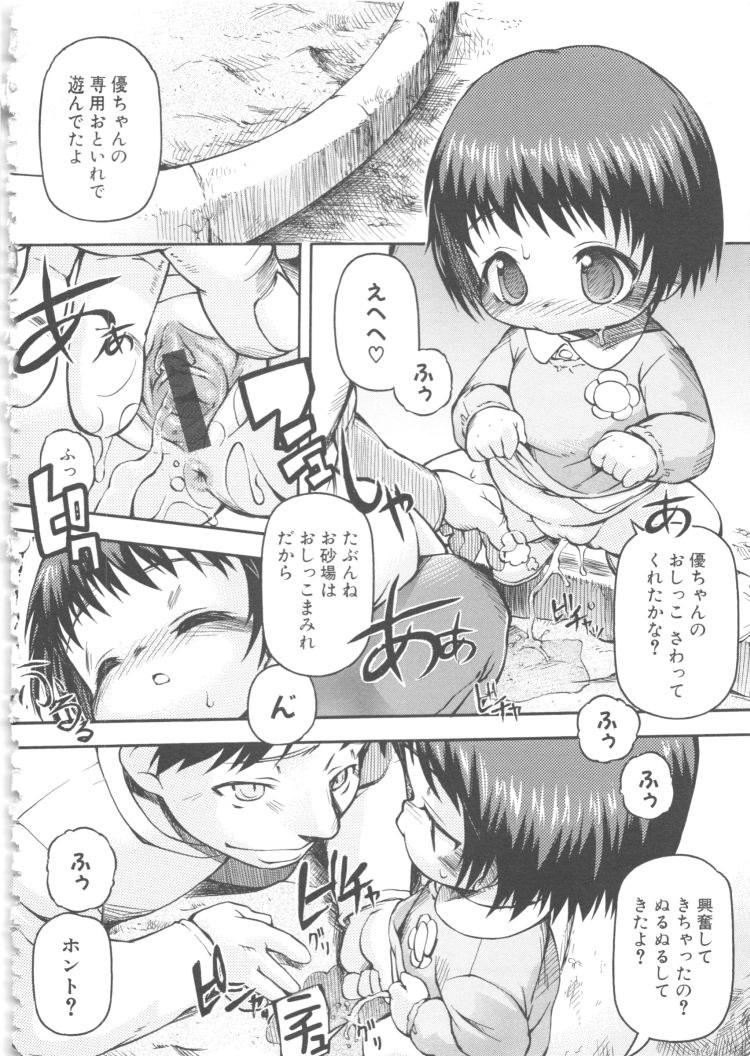 ロリ便器エロ漫画 ヌける無料漫画喫茶004