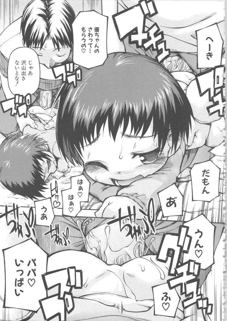 ロリ便器エロ漫画 ヌける無料漫画喫茶009