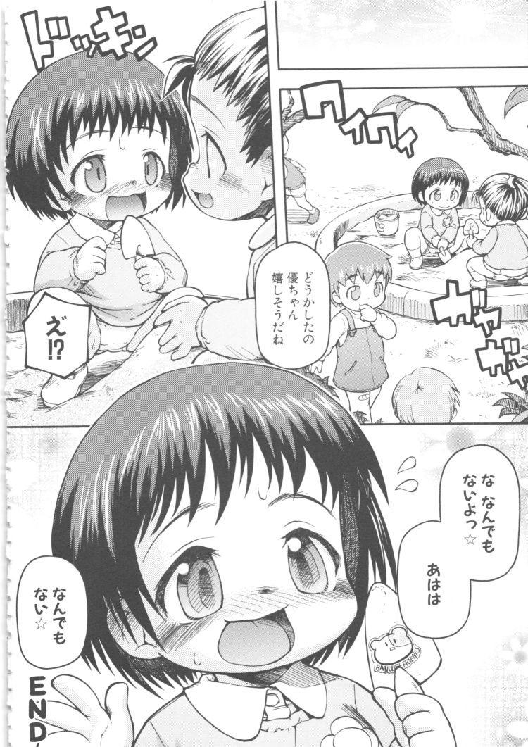 ロリ便器エロ漫画 ヌける無料漫画喫茶012