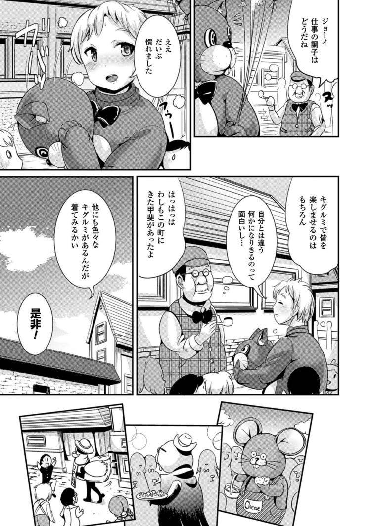 着ぐるみ ヌける無料漫画喫茶003