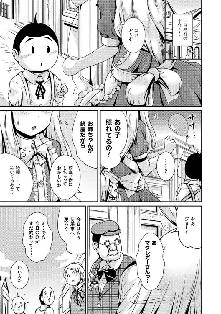 着ぐるみ ヌける無料漫画喫茶005