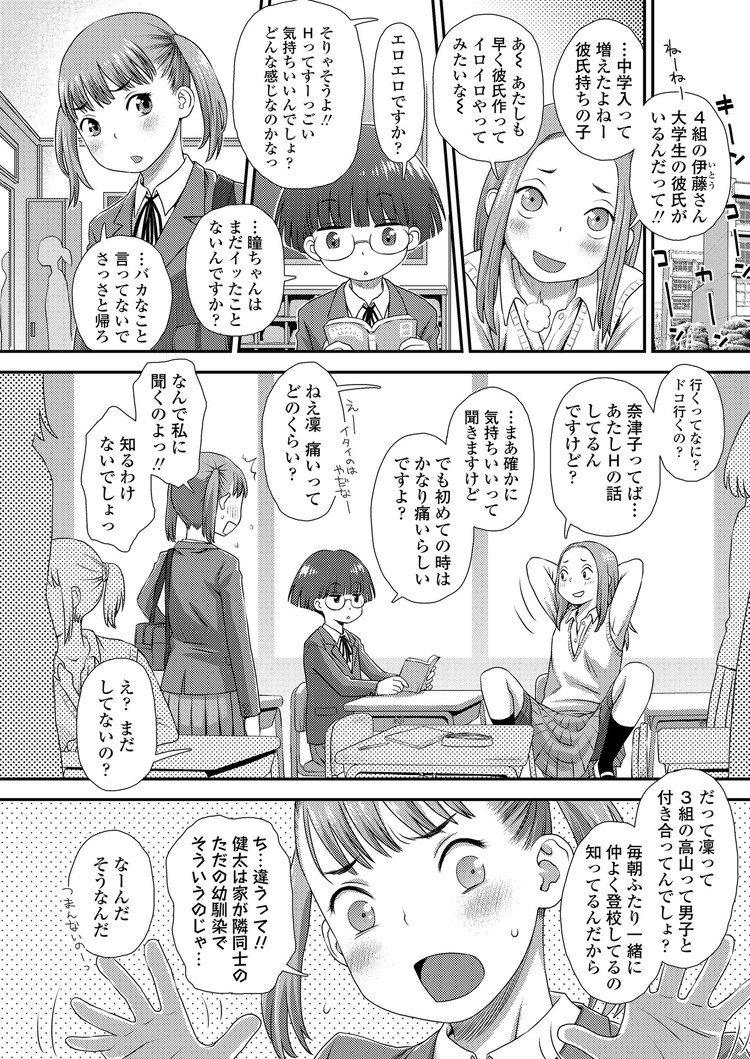 ちんちん 女子に見られた 漫画 ヌける無料漫画喫茶002