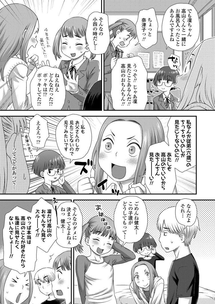 ちんちん 女子に見られた 漫画 ヌける無料漫画喫茶003