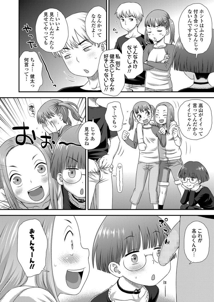 ちんちん 女子に見られた 漫画 ヌける無料漫画喫茶004