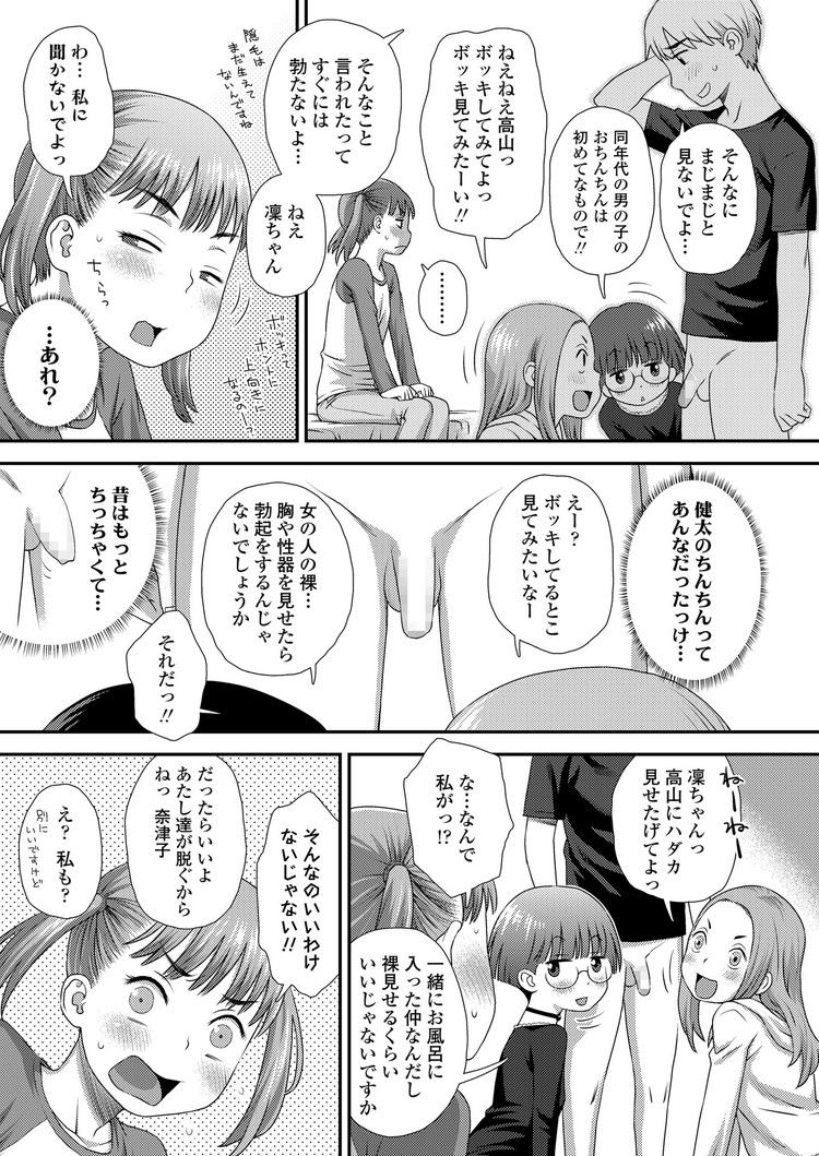 ちんちん 女子に見られた 漫画 ヌける無料漫画喫茶005
