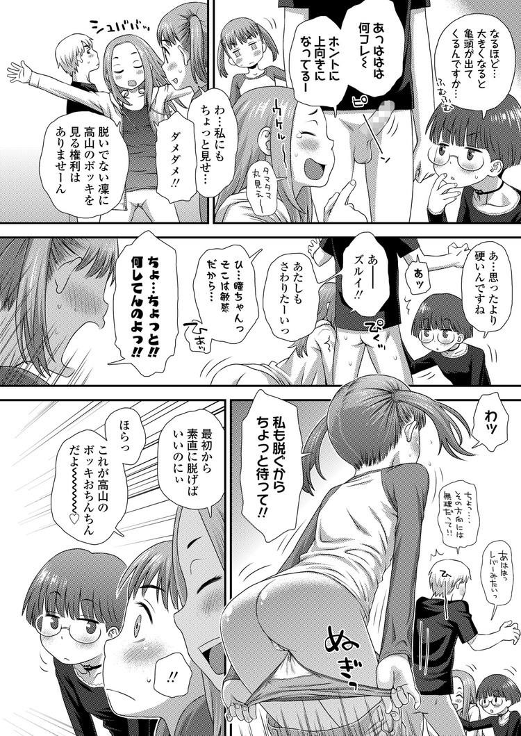 ちんちん 女子に見られた 漫画 ヌける無料漫画喫茶008