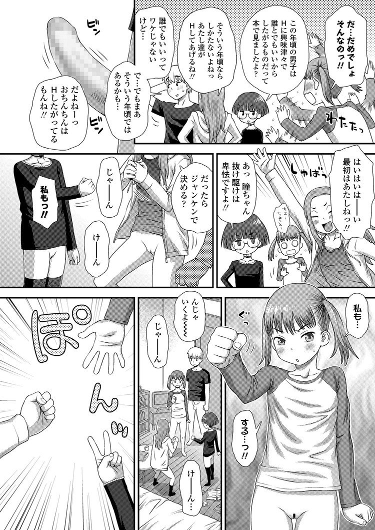 ちんちん 女子に見られた 漫画 ヌける無料漫画喫茶010