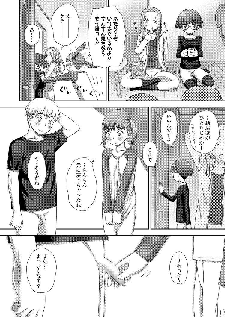 ちんちん 女子に見られた 漫画 ヌける無料漫画喫茶012
