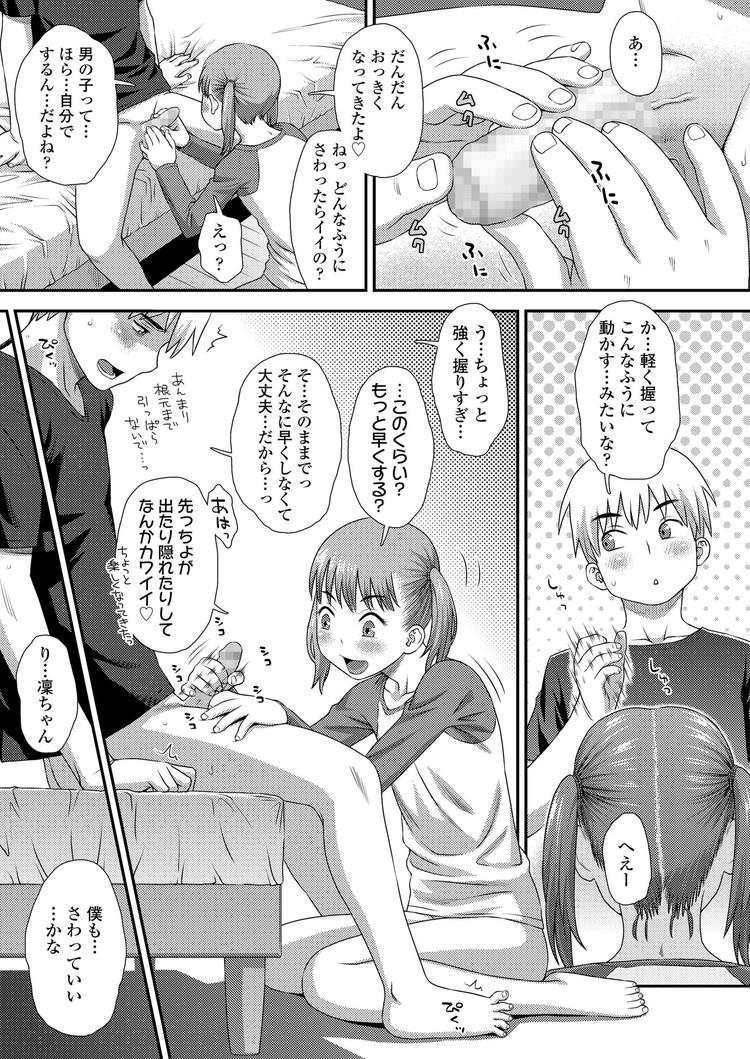 ちんちん 女子に見られた 漫画 ヌける無料漫画喫茶013