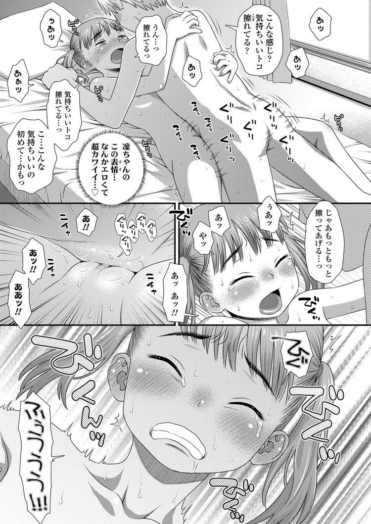 ちんちん 女子に見られた 漫画 ヌける無料漫画喫茶021
