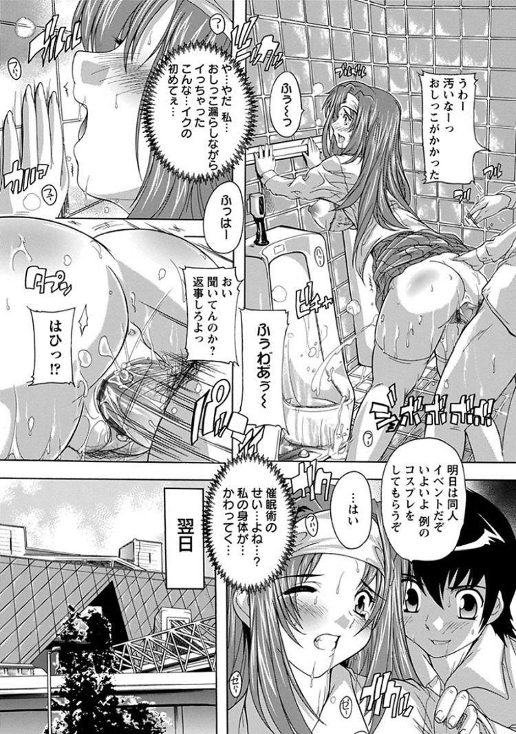 催眠JK ヌける無料漫画喫茶010