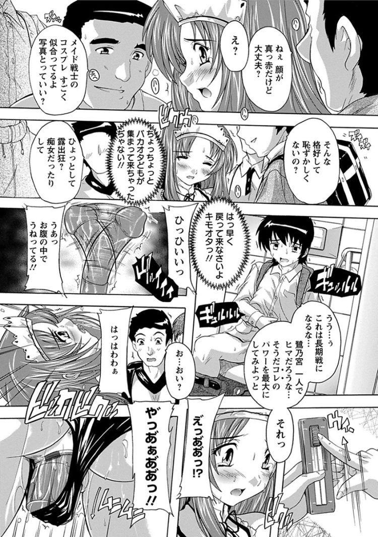催眠JK ヌける無料漫画喫茶013