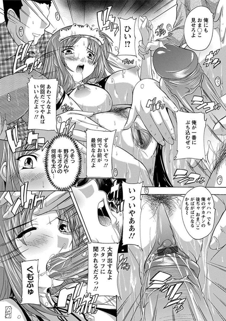 催眠JK ヌける無料漫画喫茶017