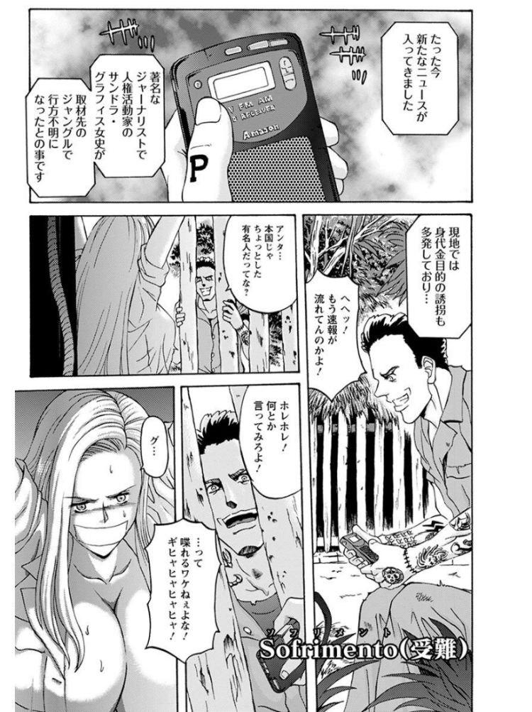 レイプ ヌける無料漫画喫茶001