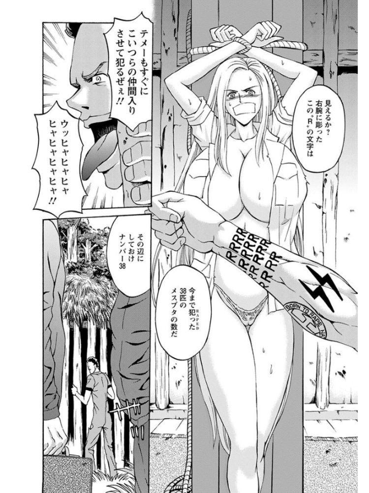 レイプ ヌける無料漫画喫茶002