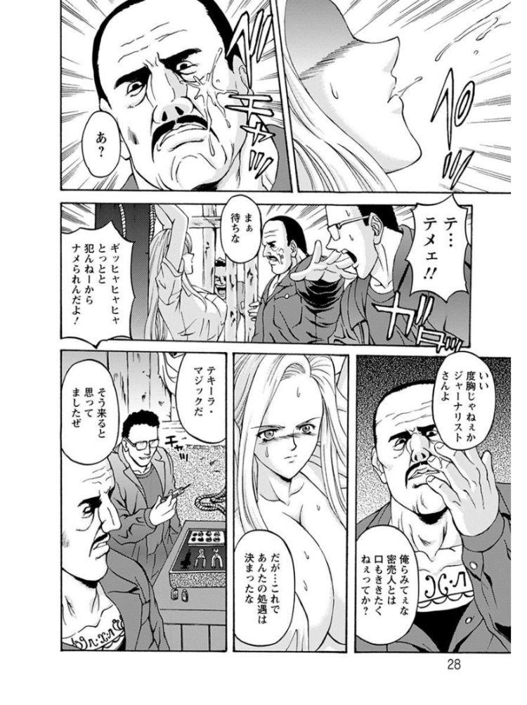 レイプ ヌける無料漫画喫茶004