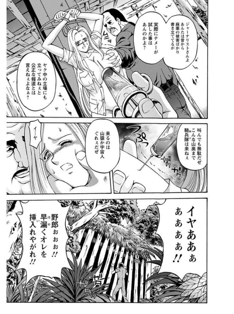 レイプ ヌける無料漫画喫茶005