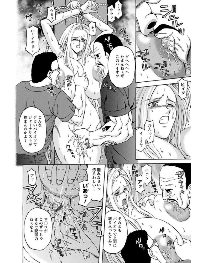 レイプ ヌける無料漫画喫茶006