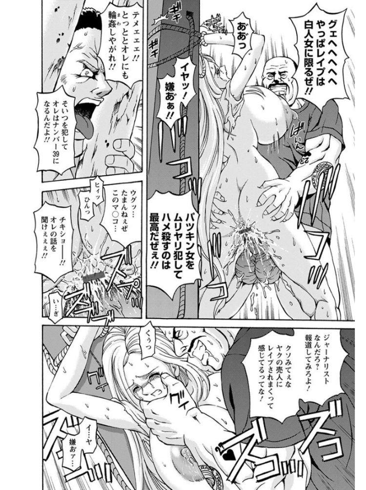 レイプ ヌける無料漫画喫茶008