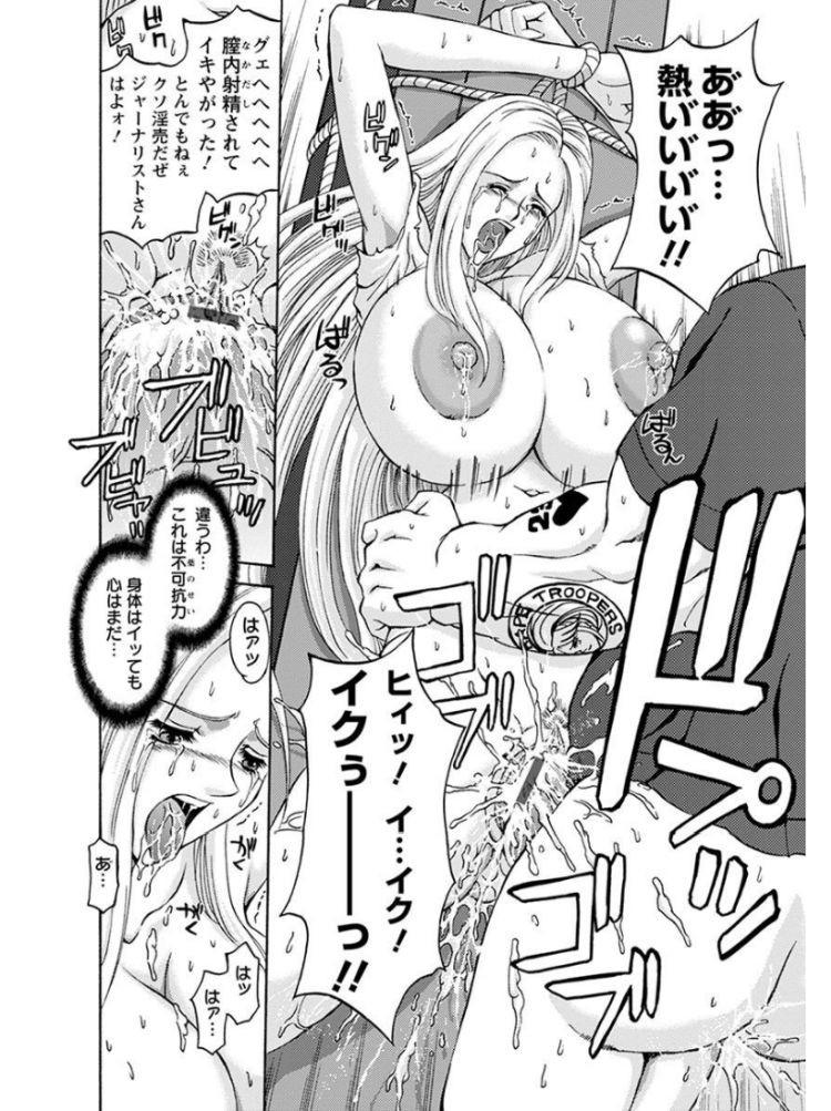 レイプ ヌける無料漫画喫茶010