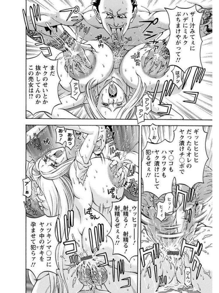 レイプ ヌける無料漫画喫茶014