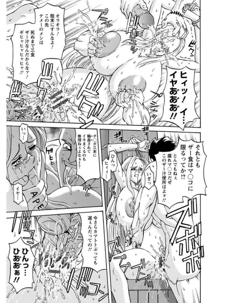 レイプ ヌける無料漫画喫茶017