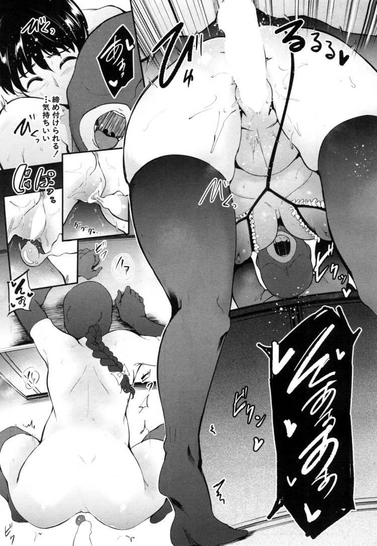人妻乱交 ヌける無料漫画喫茶006