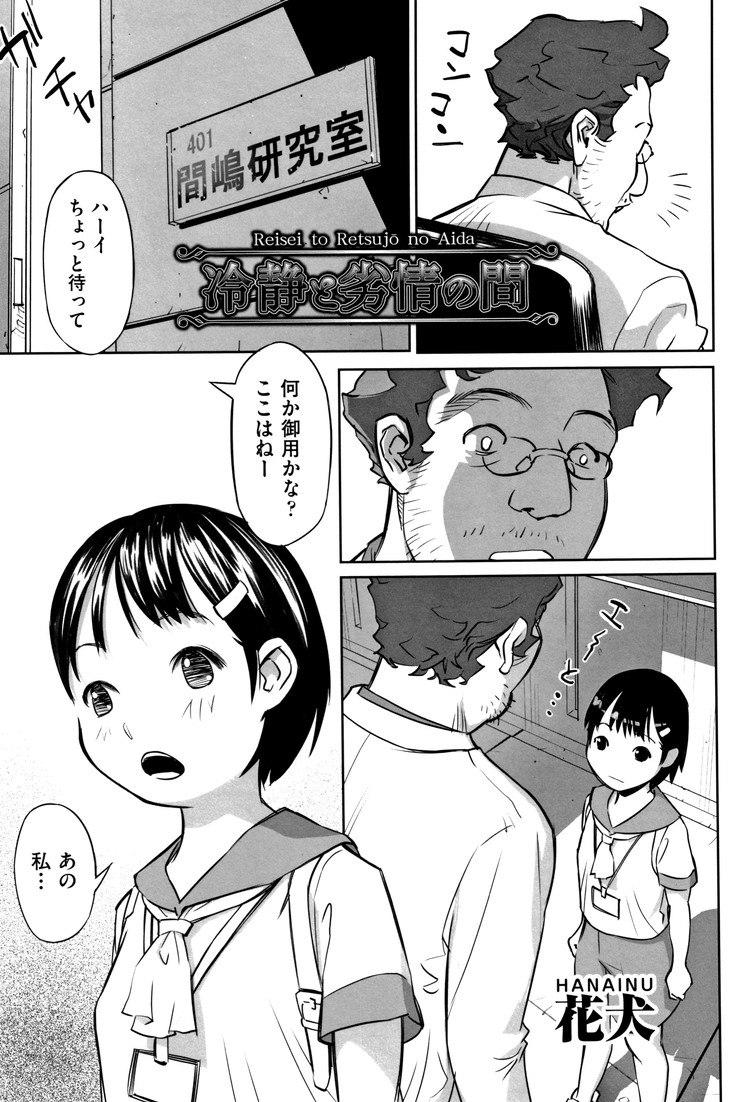 レントゲン 女性 陰部 ヌける無料漫画喫茶001
