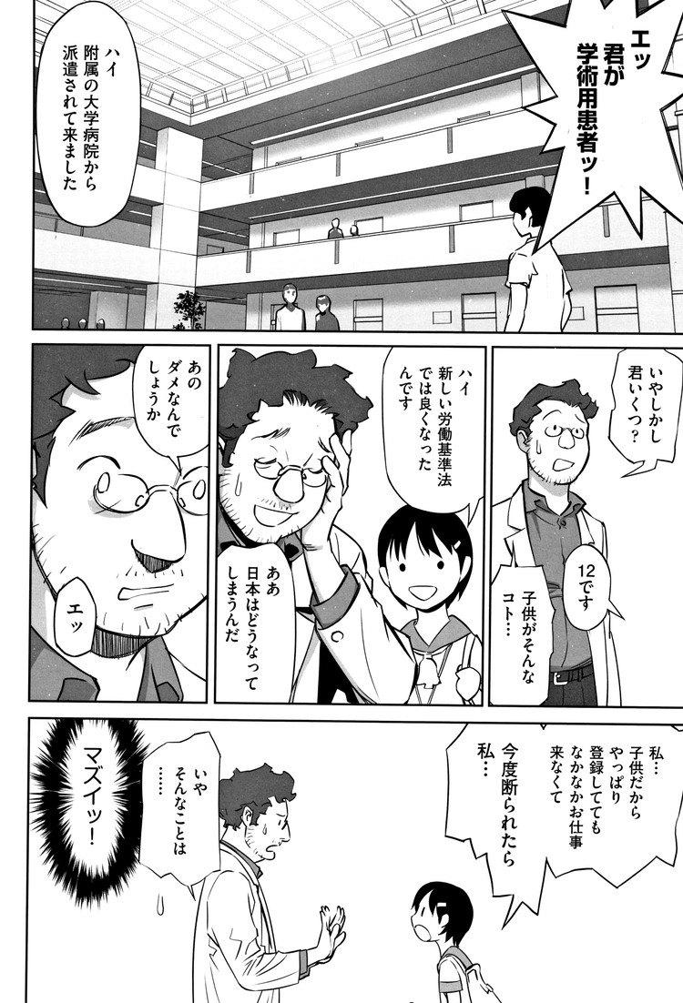 レントゲン 女性 陰部 ヌける無料漫画喫茶002