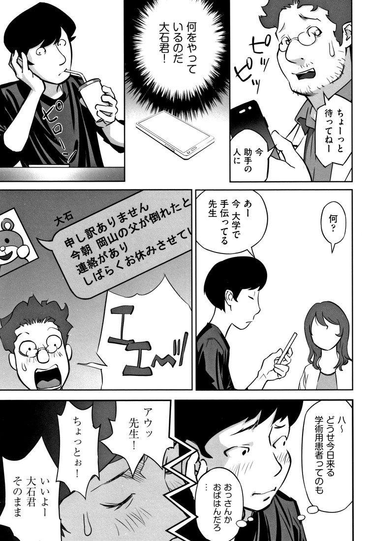 レントゲン 女性 陰部 ヌける無料漫画喫茶003