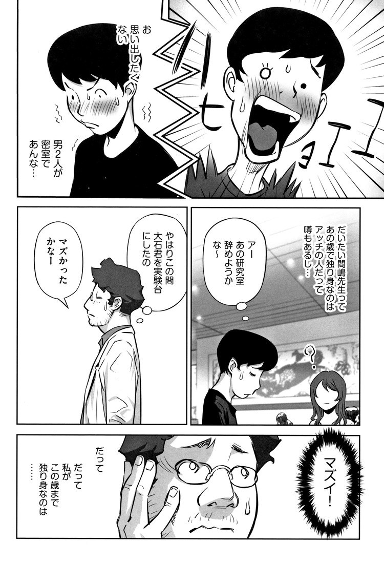 レントゲン 女性 陰部 ヌける無料漫画喫茶004