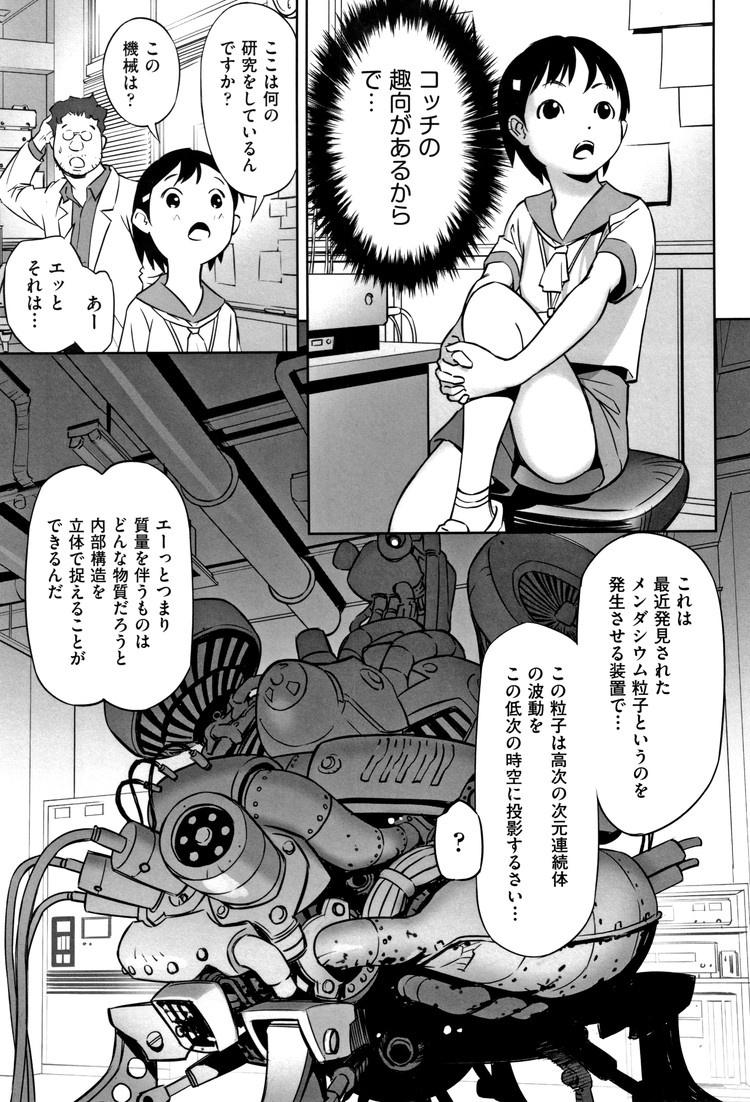 レントゲン 女性 陰部 ヌける無料漫画喫茶005