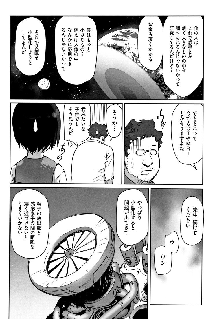 レントゲン 女性 陰部 ヌける無料漫画喫茶006