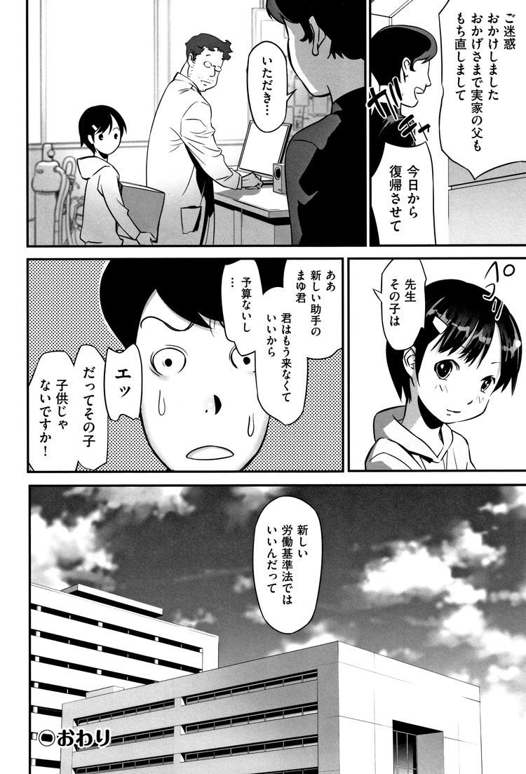 レントゲン 女性 陰部 ヌける無料漫画喫茶028