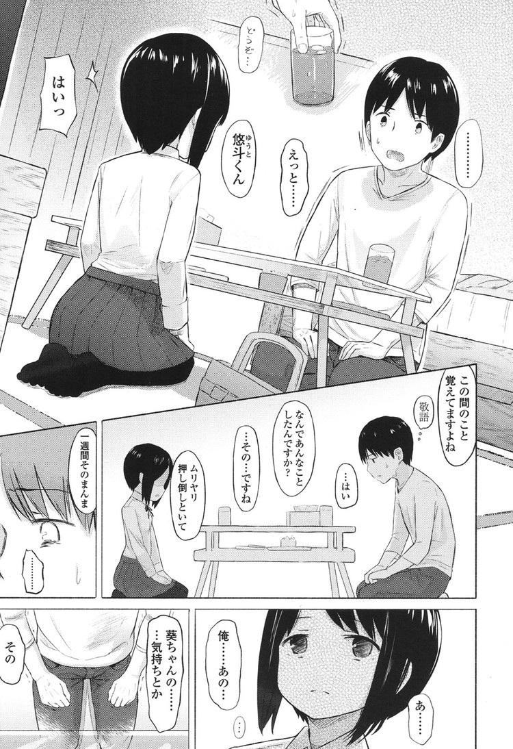 姪っ子マッサージ ヌける無料漫画喫茶003