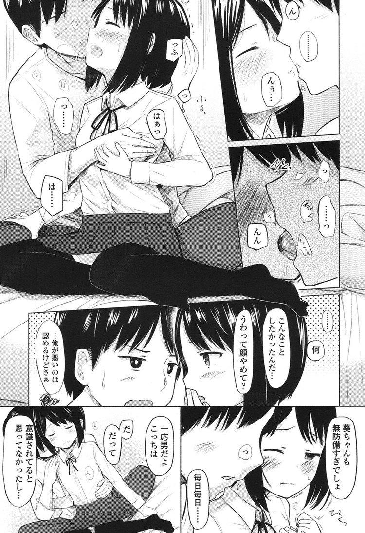 姪っ子マッサージ ヌける無料漫画喫茶006
