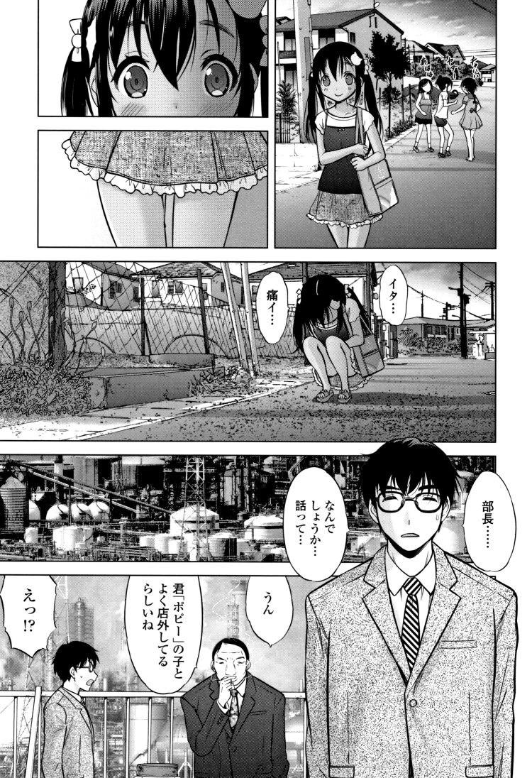 jsマンこくぱぁ ヌける無料漫画喫茶025