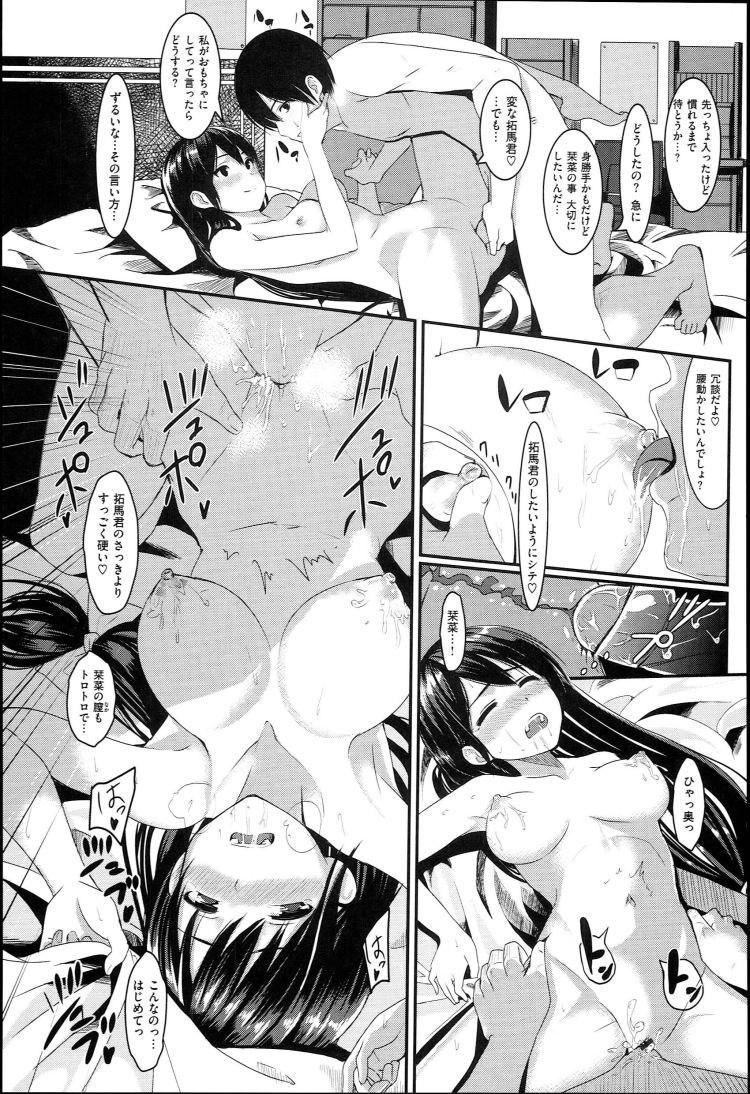 幼馴染奴隷 ヌける無料漫画喫茶014