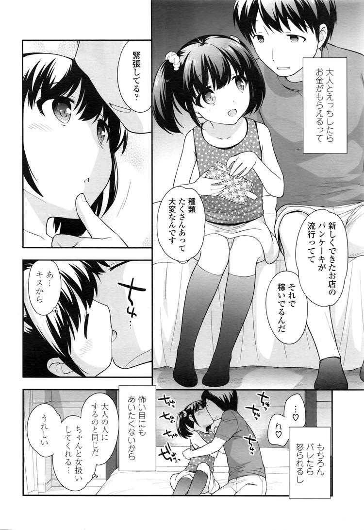 援こう 2.5とは ヌける無料漫画喫茶002