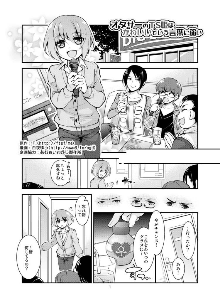 女体化 ヌける無料漫画喫茶001