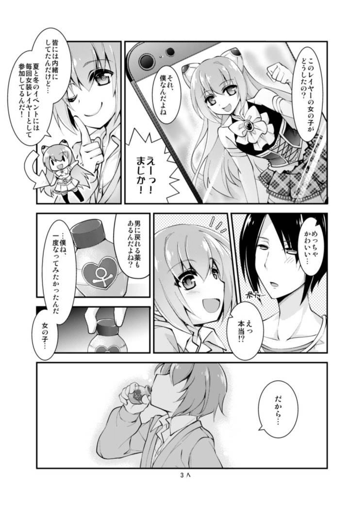女体化 ヌける無料漫画喫茶003