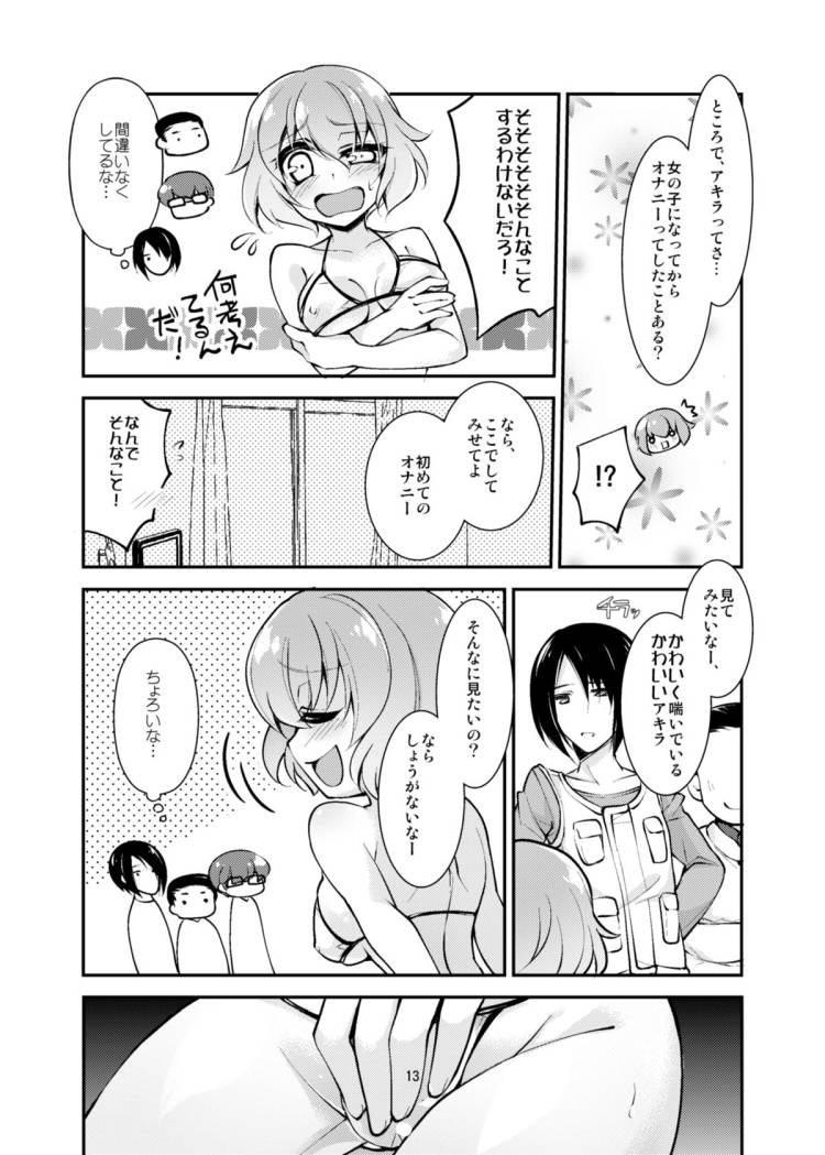 女体化 ヌける無料漫画喫茶013